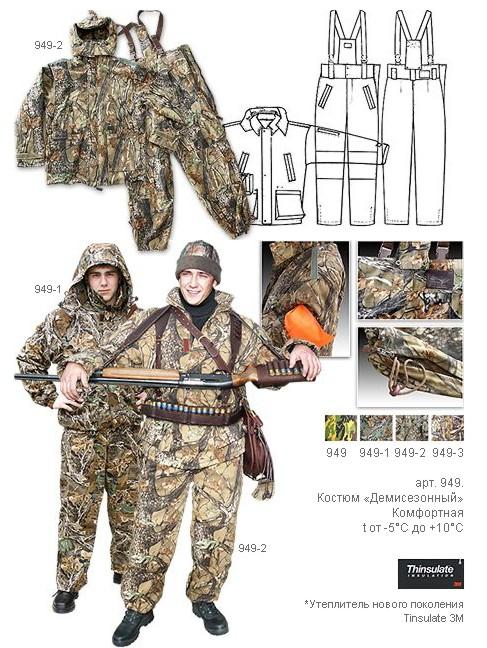 каталог одежды для рыбаки и охотники